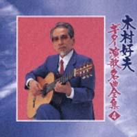 木村好夫 ギター演歌名曲全集 4