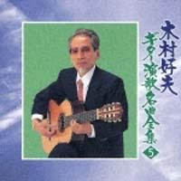 木村好夫 ギター演歌名曲全集 5