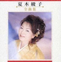 夏木綾子全曲集2005