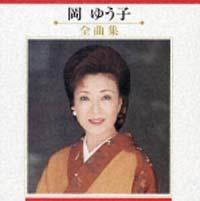 岡ゆう子全曲集2005