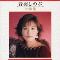 音羽しのぶ全曲集2005