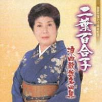 芸能生活70周年記念 浪曲入り歌謡名曲集