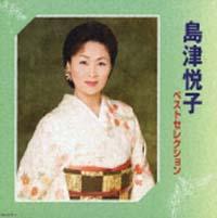 島津悦子2006