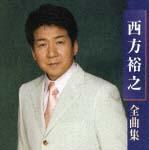 全曲集2006