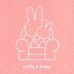 ミッフィー&ベイビー-誕生・やっと会えたね-