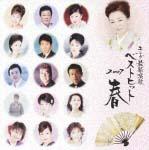 キング最新演歌ベストヒット2007春