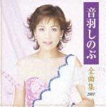 全曲集2007