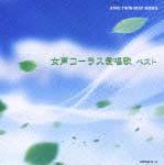 東京レディース・シンガーズ『女声コーラス愛唱歌 ベスト』