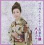 大月みやこ 煌きの昭和歌謡曲をうたうVOL1