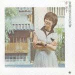 シーシー ワイナンズ『青春の旅~日本の抒情~』