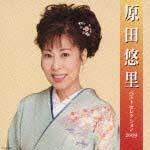 原田悠里 ベストセレクション2009