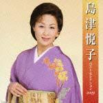 島津悦子 ベストセレクション2009