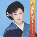 真木柚布子 ベストセレクション2009