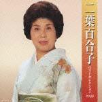 二葉百合子 ベストセレクション2009