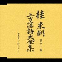 桂米朝 上方落語全集 第二期