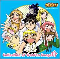 松井菜桜子『金色のガッシュベル!!「Collection of Golden Songs II」』