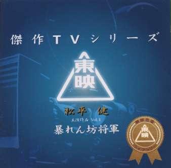 東映傑作TVシリーズ 暴れん坊将軍Vol.1