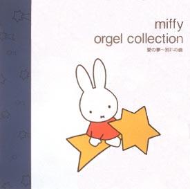 ミッフィー・オルゴール・コレクション 愛の夢~別れの曲