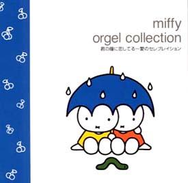 ミッフィー・オルゴール・コレクション 君の瞳に恋してる~愛のセレブレイション