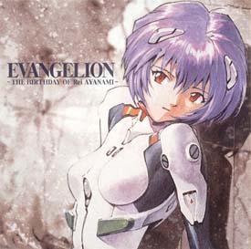 エヴァンゲリオン『EVANGELION-THE BIRTHDAY OF Rei AYANAMI』