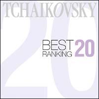 チャイコフスキー☆Best Ranking 20!