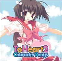 夏樹リオ『To Heart 2 キャラクターソングス』