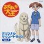 あすまんが大王 オリジナルサウンドトラック Vol.1
