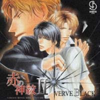 赤の神紋-VERVE BLACK-
