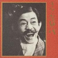 笑いの鉄人たち 2 エノケン芸道一代