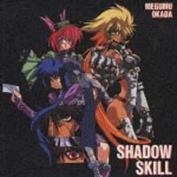 影技-SHADOW SKILL-『影技-SHADOW SKILL-オリジナルサウンドトラックEX』