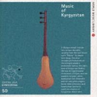 キルギスの音楽~草原の楽士たち