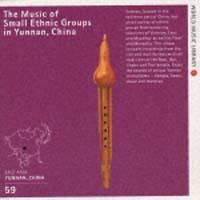 雲南少数民族の音楽~深山の名手