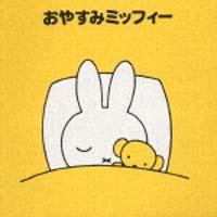 おやすみ ミッフィー