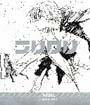 フリクリ オリジナルサウンドトラック/1 アディクト