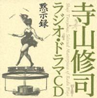 林隆三『寺山修司ラジオ・ドラマCD「黙示録」』