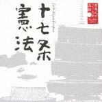 アリシア・ギブソン『日本人のこころと品格 (1)~十七条憲法』