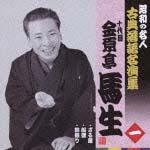 十代目金原亭馬生 昭和の名人~古典落語名演集