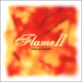 フレイム II~ヒーリング・ジャズ・コンピレーション