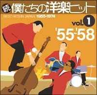 続・僕たちの洋楽ヒット Vol.1 '55~'58