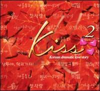 Kiss~韓国ドラマティックラブストーリー 2