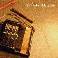 五つの赤い風船 2000