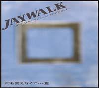 何も言えなくて…夏 JAYWALK ORIGINAL EDITION 1