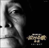 「誰も知らない泣ける歌」外伝~COLUMBIA Records Selection~