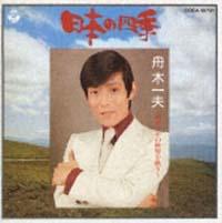 日本の四季~西條八十の世界を歌う~