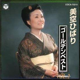 美空ひばり ゴールデンベスト VOL.2