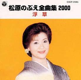 松原のぶえ全曲集2000
