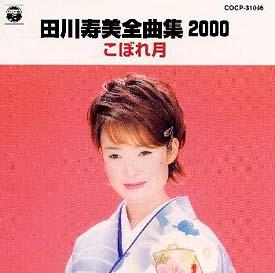 田川寿美全曲集2000