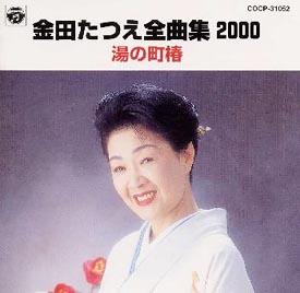 全曲集2000/湯の町椿