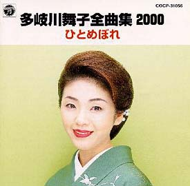 全曲集2000/ひとめぼれ