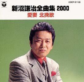 全曲集2000/愛妻 北挽歌